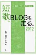 短歌、BLOGを走る。 2012 題詠イベント10周年記念