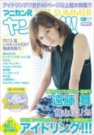 アニカンRヤンヤン!!特別号2013 SUMMER CDジャーナルムック