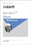 HMV&BOOKS onlineユルゲン・ハーバーマス/討議倫理〈新装版〉 叢書・ウニベルシタス