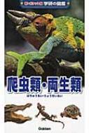 爬虫類・両生類 新ポケット版学研の図鑑
