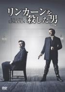 リンカーンを殺した男<特別編>