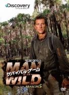 サバイバルゲーム MAN VS.WILD シーズン5 DVD-BOX