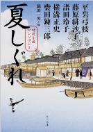 夏しぐれ 時代小説アンソロジー 角川文庫