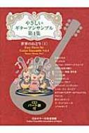 Gg538 やさしいギターアンサンブル 第4集 世界のおどり[1] Cdパート譜付