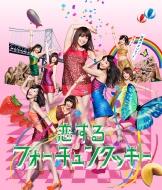 AKB48/恋するフォーチュンクッキー (K)(+dvd)(Ltd)