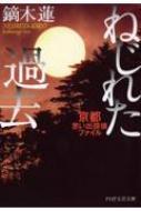HMV&BOOKS online鏑木蓮/ねじれた過去 京都思い出探偵ファイル Php文芸文庫