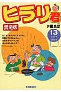 ヒラリ君 愛蔵版 13
