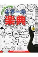 プロもほしがるギターの楽典