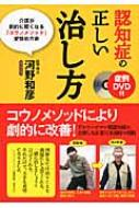 症例DVD付 認知症の正しい治し方 介護が劇的に軽くなる「コウノメソッド」愛情処方術