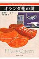 オランダ靴の謎 創元推理文庫