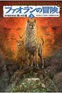 ファオランの冒険 3 クマ対オオカミ戦いの火蓋