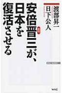 安倍晋三が、日本を復活させる WAC BUNKO