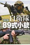 自衛隊89式小銃 日本が誇る傑作小銃のすべて