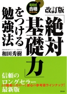 「絶対基礎力」をつける勉強法 和田式合格カリキュラム