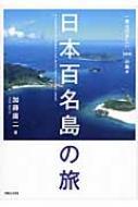日本百名島の旅 一度は行きたい100の島々