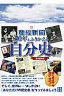 HMV&BOOKS online産業経済新聞社/産経新聞80年とふりかえる自分史