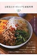 ローチケHMV日登美/日登美のオーガニックな家庭料理