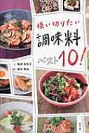 HMV&BOOKS online梅津有希子/使い切りたい調味料ベスト10!