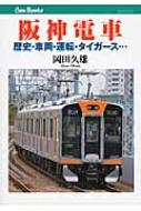 阪神電車 歴史・車両・運転・タイガース… キャンブックス