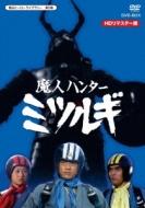 ���l�n���^�[ �~�c���M HD���}�X�^�[ DVD-BOX