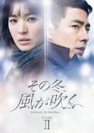 その冬、風が吹く DVD-BOX2