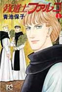 修道士ファルコ 1 プリンセス・コミックス
