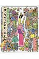 HMV&BOOKS online得田之久/オンブバッタのおつかい