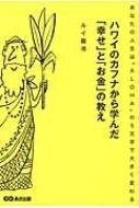ハワイのカフナから学んだ「幸せ」と「お金」の教え あなたの人生は「ALOHA」の5文字で大きく変わる