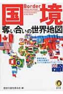 国境 奪い合いの世界地図 KAWADE夢文庫