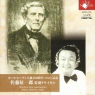 Lieder & Ballades: 佐藤征一郎(B-br)Baldwin(P)