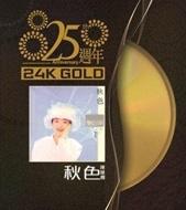 秋色: 25週年 24k Gold