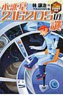 小惑星2162DSの謎 21世紀空想科学小説