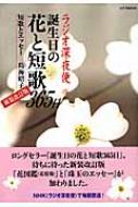 誕生日の花と短歌365日 ステラmook