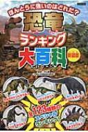 恐竜ランキング大百科