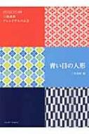 ピアノソロ / ピアノ連弾 三枝成彰アレンジアルバム(2)青い目の人形