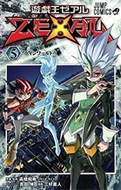 遊・戯・王ZEXAL 5 ジャンプコミックス