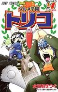 グルメ学園トリコ 4 ジャンプコミックス