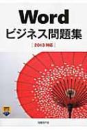 Wordビジネス問題集 2013対応