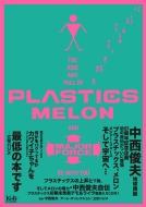 プラスチックスの上昇と下降、そしてメロンの理力・中西俊夫自伝