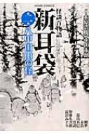 怪談百物語新耳袋 第二夜 八甲田山の怪 ホームコミックス