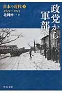 日本の近代 5 政党から軍部へ1924〜1941 中公文庫