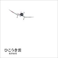 ひこうき雲 40周年記念盤 (CD+DVD)【完全限定生産盤】