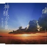 神様への手紙 c/w男よ 〜ニューバージョン〜