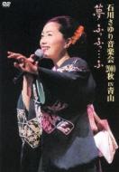 Ishikawa Sayuri Ongaku Kai 2000 Aki In Aoyama Yume Fuffu...Fu