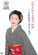 Ishikawa Sayuri Ongaku Kai 2001 Aki -Nihon Kayou No Genryuu Wo Tsuzuru-