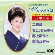 カラオケ/スターカラオケ4 Vol.2