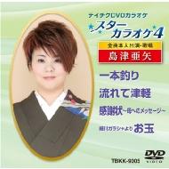 カラオケ/スターカラオケ4 Vol.5