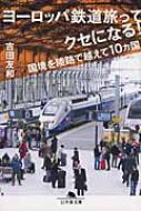 ヨーロッパ鉄道旅ってクセになる! 国境を陸路で越えて10カ国 幻冬舎文庫