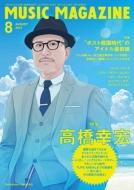 MUSIC MAGAZINE (ミュージックマガジン)2013年 8月号