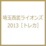 埼玉西武ライオンズ 2013 [トレカ]
